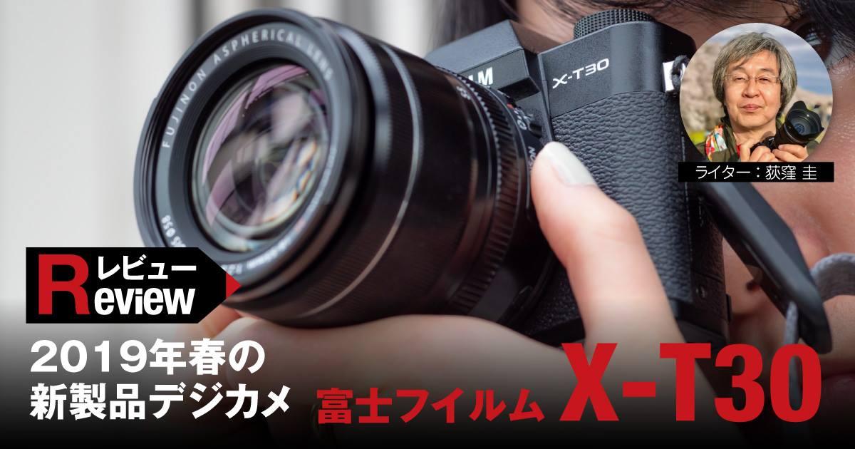 【2019年春の新製品デジカメ】X-T30は見た目や操作系はアナログ風で中身は最先端のデジタルカメラだった