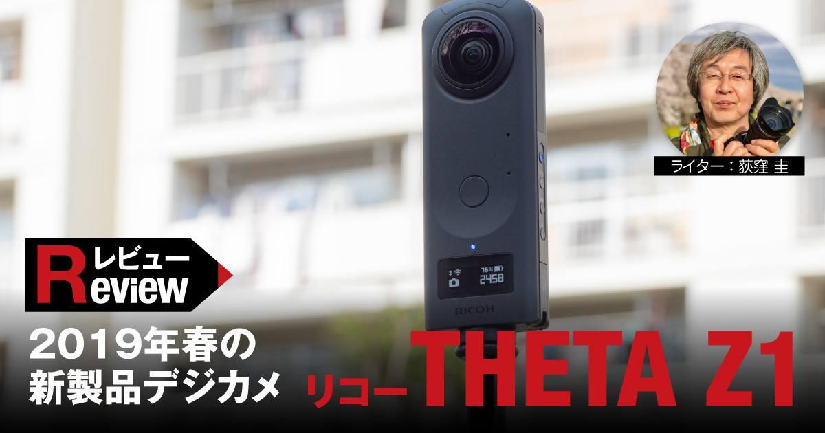 【2019年春の新製品デジカメ】リコー THETA Z1は最強の全天球コンデジ!