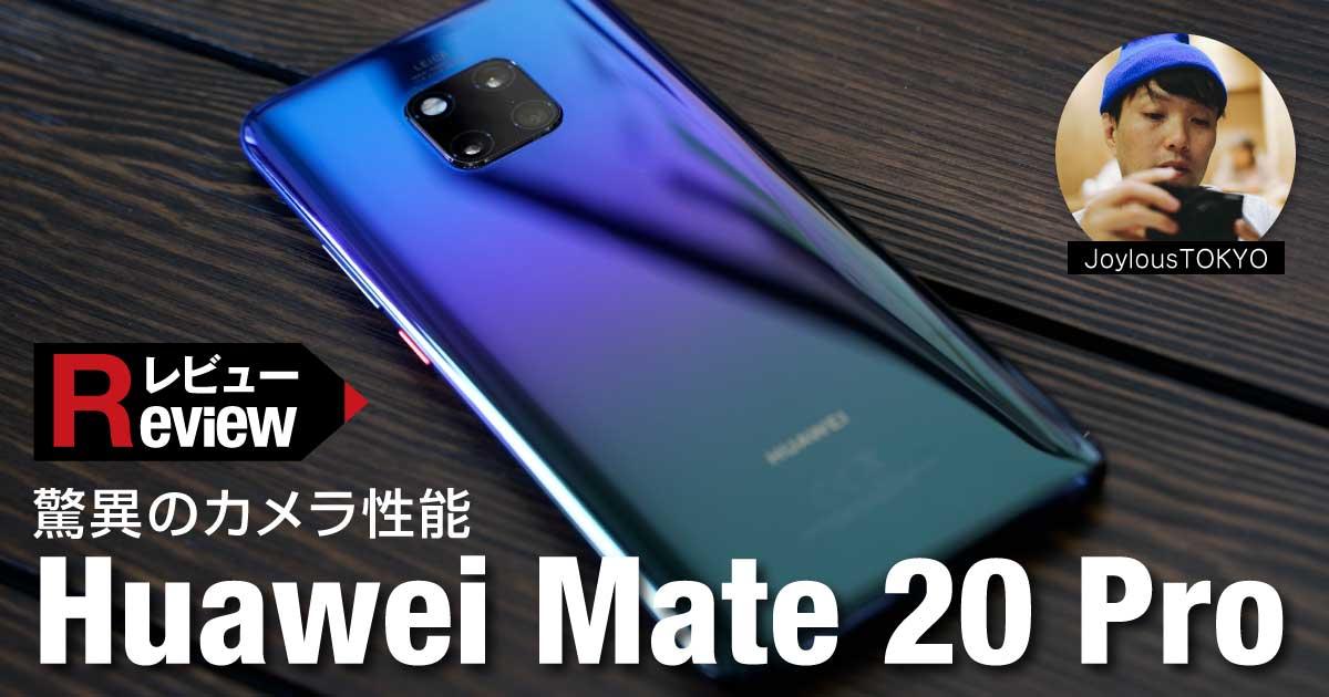 【長期使用レビュー】Huawei Mate 20 Proはカメラ性能が驚異的なハイスペックスマホだ!
