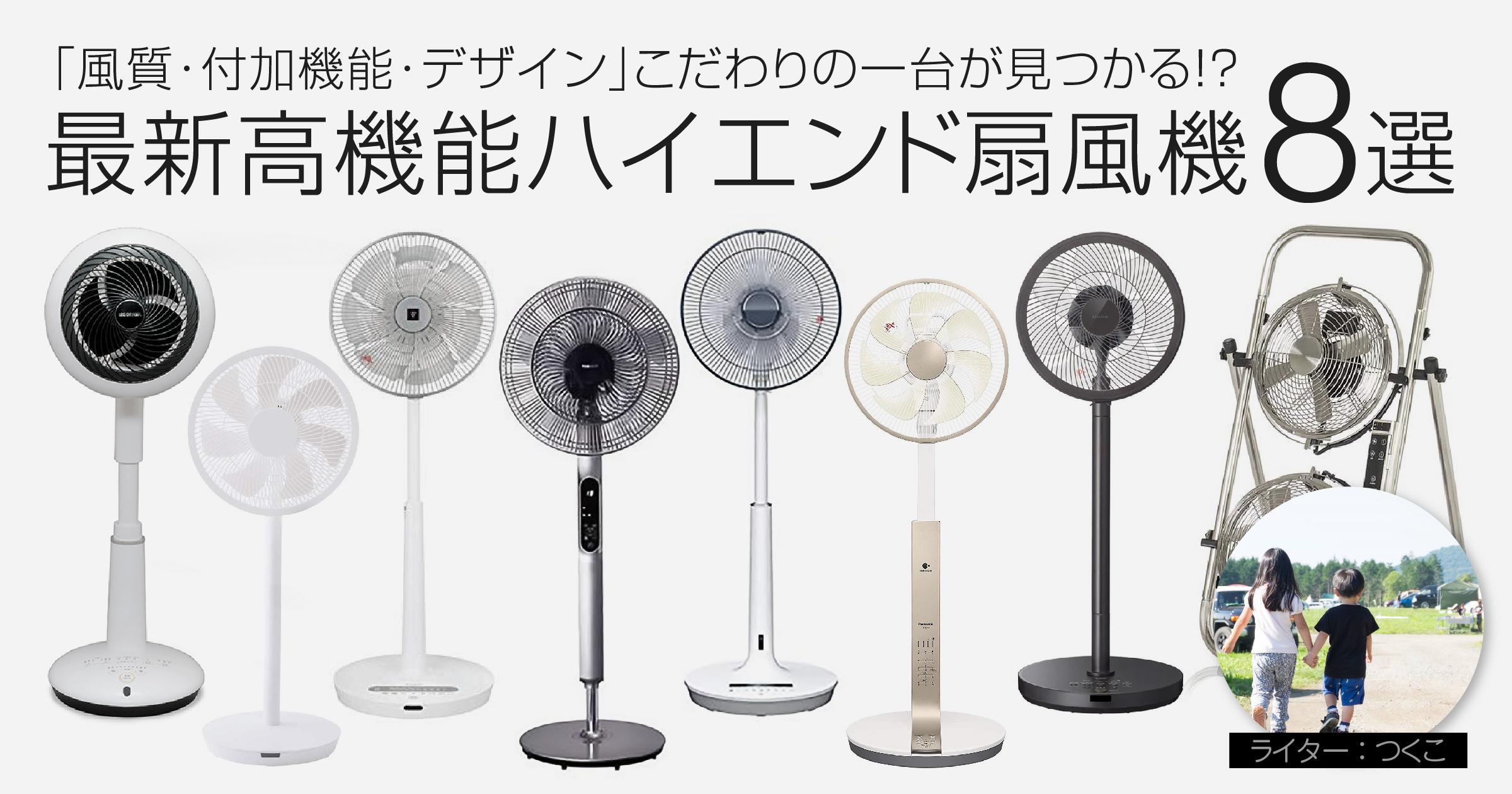 【扇風機特集】「風質・付加機能・デザイン」こだわりの一台が見つかる!?最新 高機能ハイエンド扇風機8選