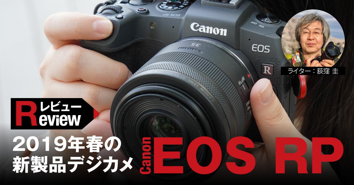 【2019年春の新製品デジカメ】キヤノン EOS RPはフルサイズ界のKissか