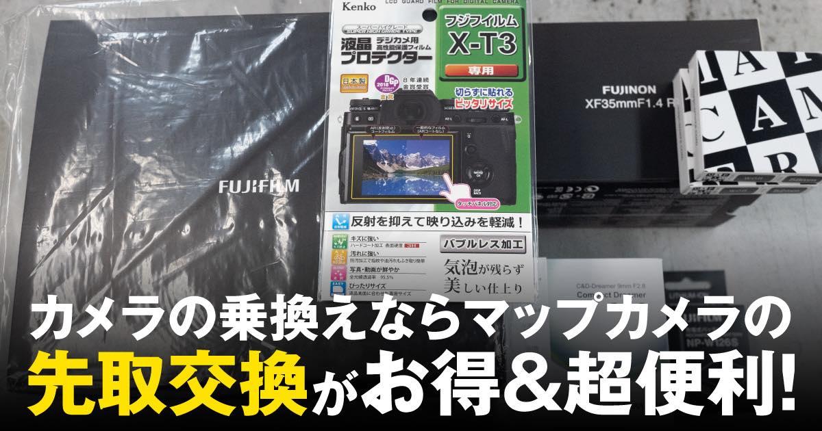 【オリンパスから富士フイルムに乗り換えた!】カメラの乗り換えならマップカメラの先取交換が超お得&超便利!