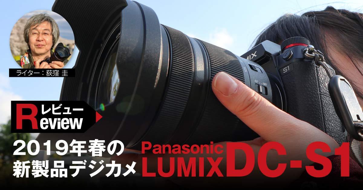 【2019年春の新製品デジカメ】パナソニック LUMIX DC-S1