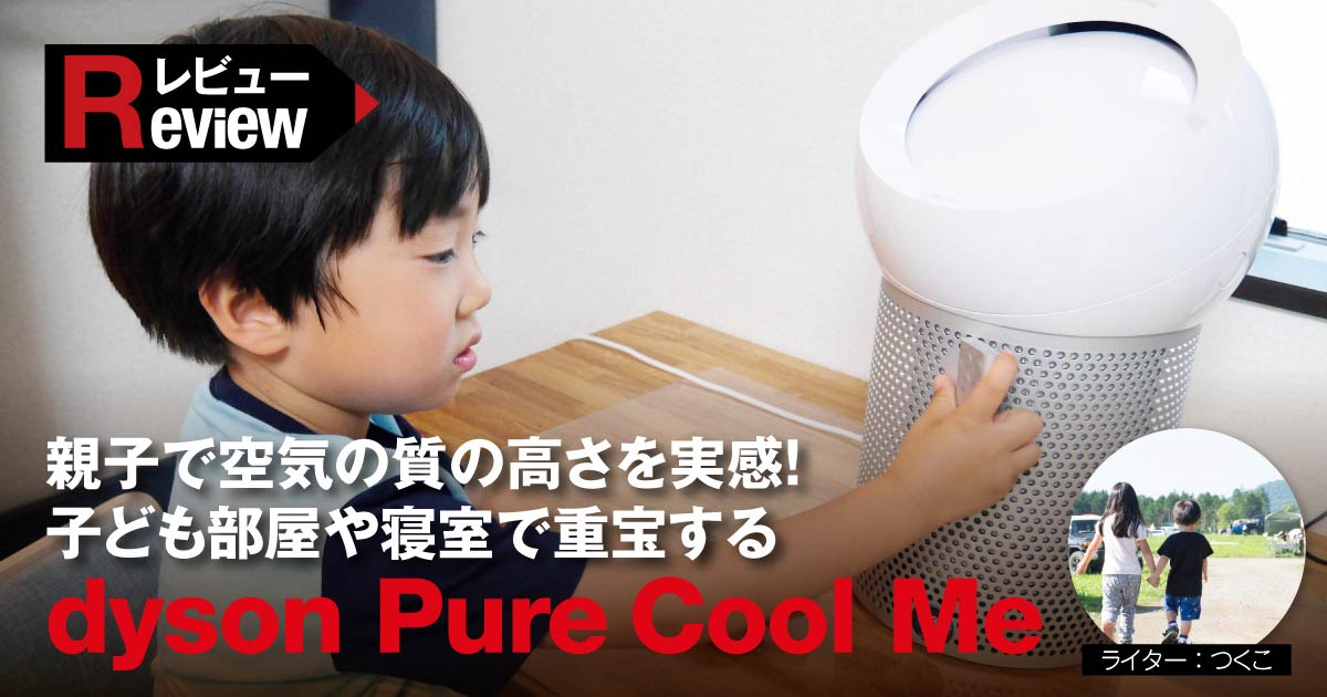 【親子で空気の質の高さを実感】Dyson Pure Cool Me パーソナル空気清浄ファン