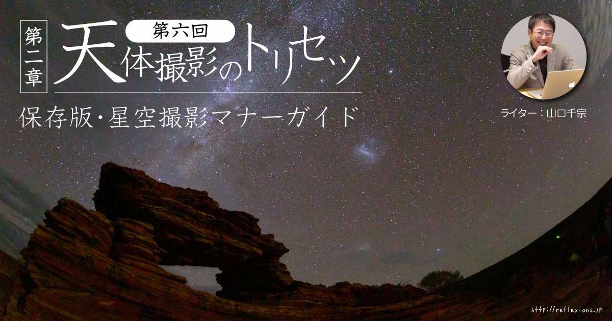 【第二章】天体撮影のトリセツ【第六回】保存版・星空撮影マナーガイド