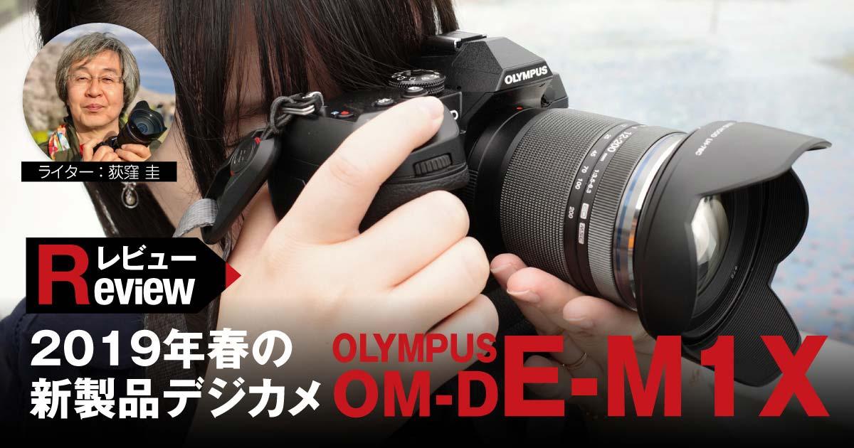 【2019年春の新製品デジカメ】オリンパス OM-D E-M1X
