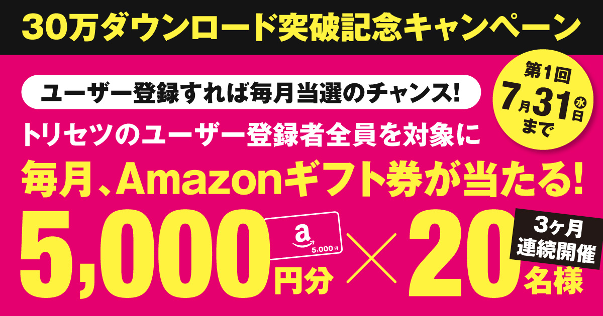 【30万ダウンロード突破記念キャンペーン】ユーザー登録するだけで毎月5,000円分のAmazon商品券が20名様に当たる!