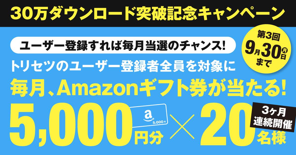 【30万ダウンロード突破記念キャンペーン】ユーザー登録するだけで毎月5,000円分のAmazonギフト券が20名様に当たる!【第3回】