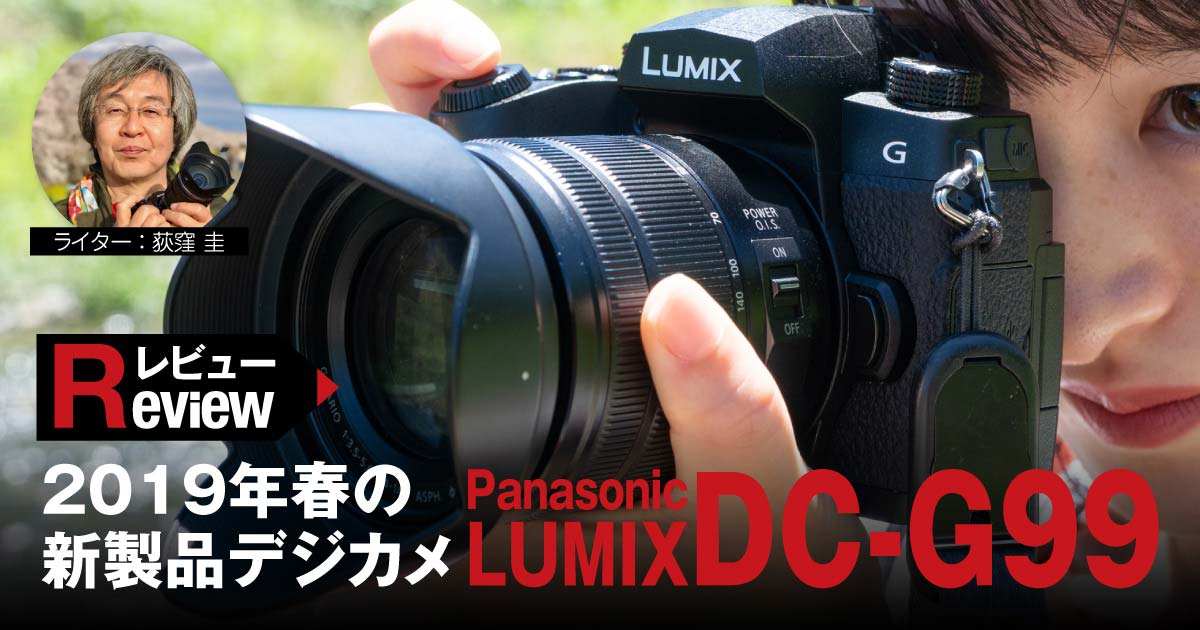 【2019年春の新製品デジカメ】パナソニック LUMIX DC-G99
