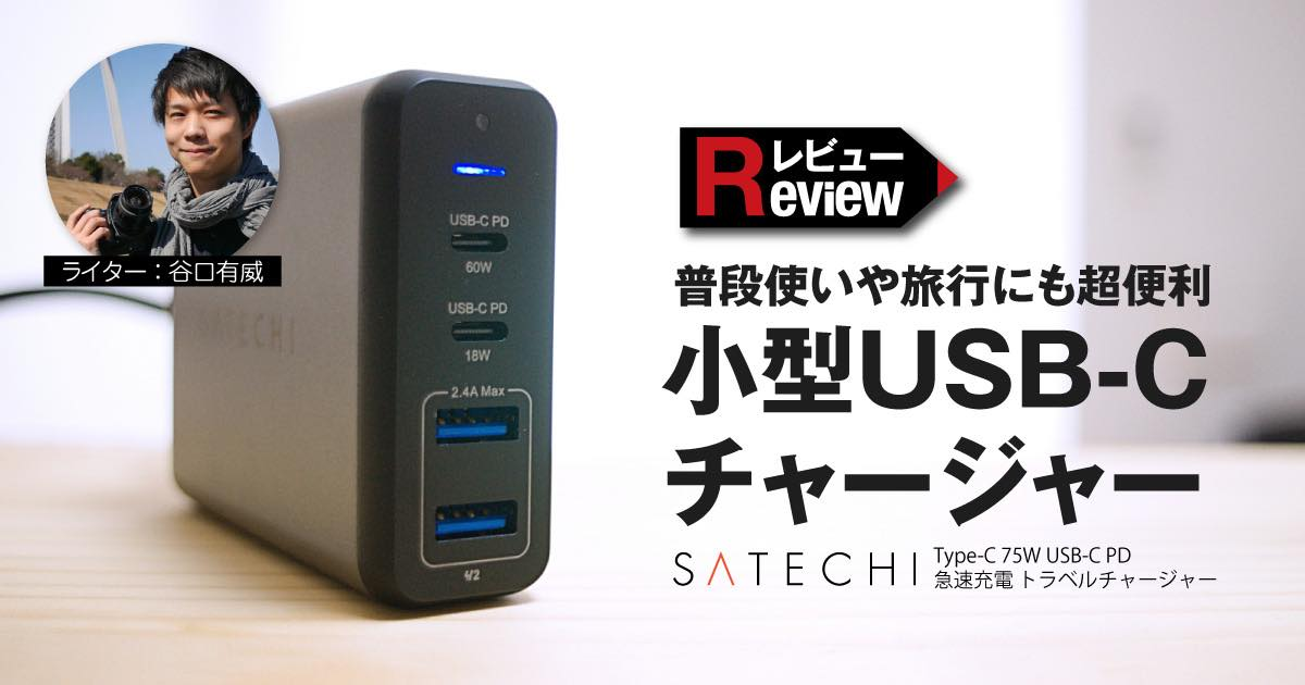 スマホやPCを急速充電!普段使いや旅行にも超便利な小型USB-Cチャージャー