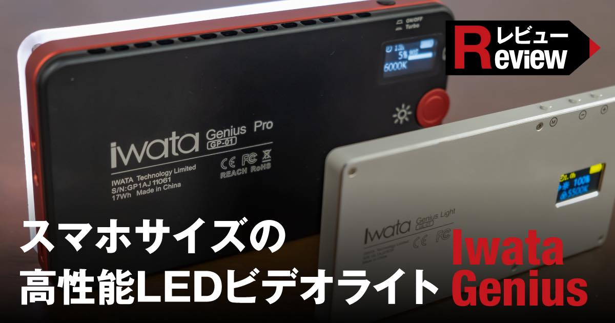 【Iwata Genius レビュー】スマホサイズの高性能LEDビデオライト