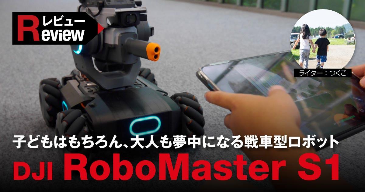 【レビュー】子どもはもちろん、大人も夢中になる戦車型ロボット「DJI RoboMaster S1」
