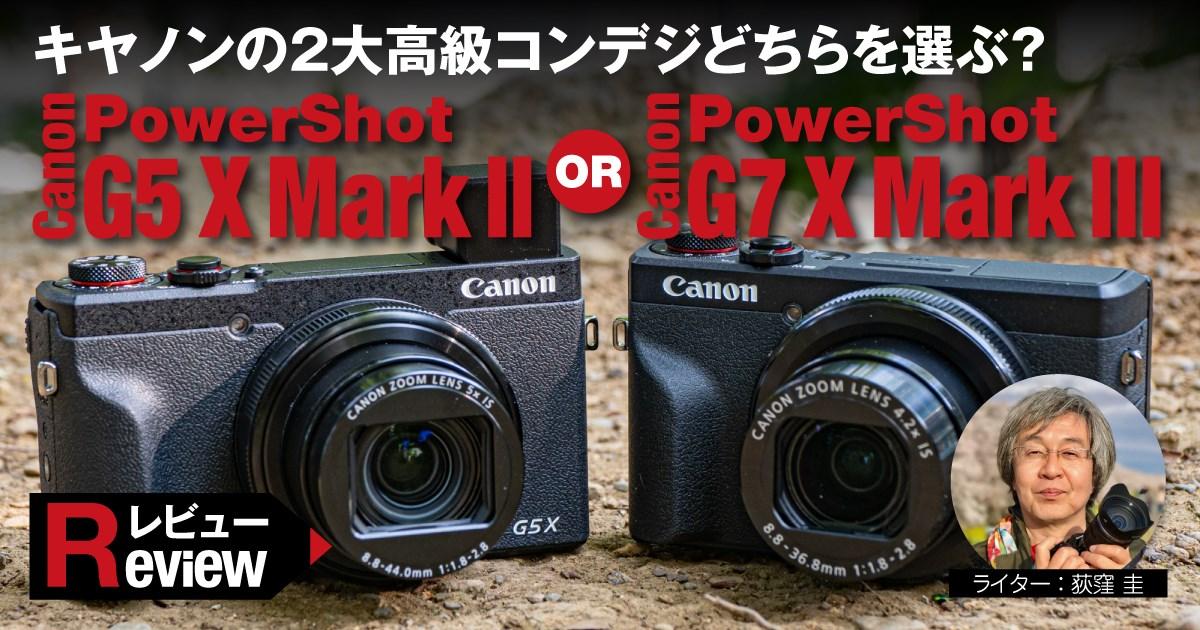 【レビュー】キヤノンの2大高級コンデジ、G5 XとG7 X。どちらを選ぶ?