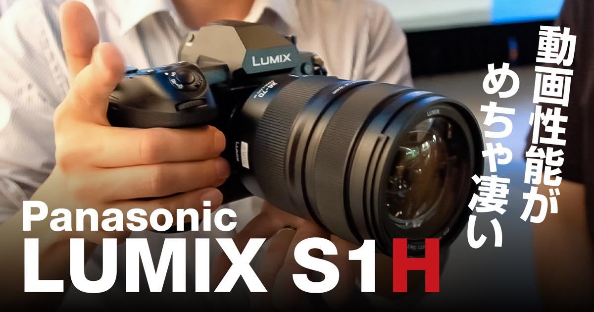 【パナソニック LUMIX S1H】動画性能が凄い変態カメラ触ってきた