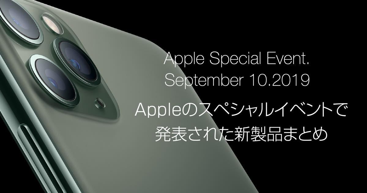 Appleのスペシャルイベントで発表された新製品まとめ