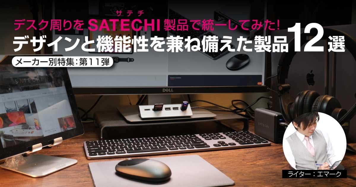 【メーカー別特集:第11弾】デスク周りをSATECHI製品で統一してみた!デザインと機能性を兼ね備えた製品12選