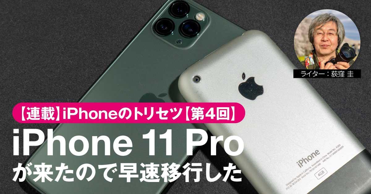【連載】iPhoneのトリセツ【第4回】iPhone 11 Proが来たので早速移行した