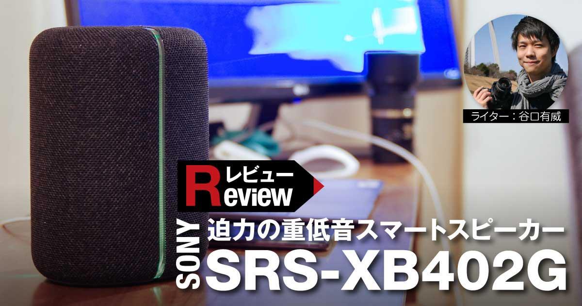 【レビュー】SONY SRS-XB402G 家の中ではスマート家電を操る司令塔に、アウトドアでは場を盛り上げる迫力の重低音スピーカーに!