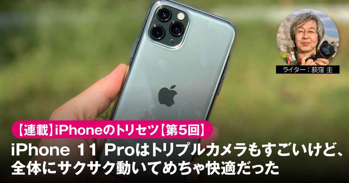 【連載】iPhoneのトリセツ【第5回】iPhone 11 Proはトリプルカメラもすごいけど、全体にサクサク動いてめちゃ快適だった