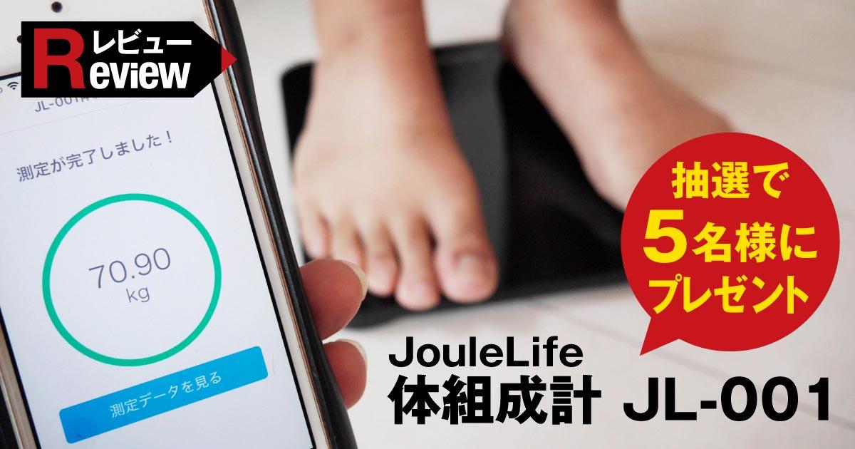 【抽選で5名様に当たる、プレゼントキャンペーン開催!】最先端&高性能の体組成計!JouleLife 体組成計 JL-001