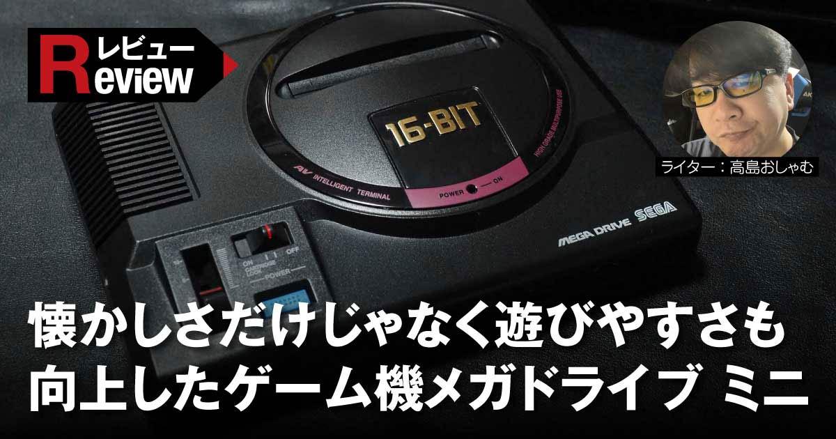 【レビュー】懐かしさだけじゃなく遊びやすさも向上したゲーム機メガドライブ ミニ