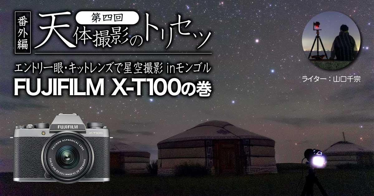 【番外編】天体撮影のトリセツ【第四回】エントリ一眼・キットレンズで星空撮影inモンゴル FUJIFILM X-T100の巻