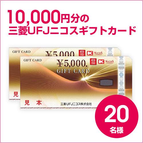 10,000円分の三菱UFJニコスギフトカード を20名様