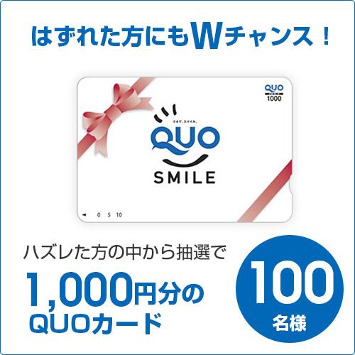はずれた方にもWチャンス!1,000円分のQUOカードを100名様