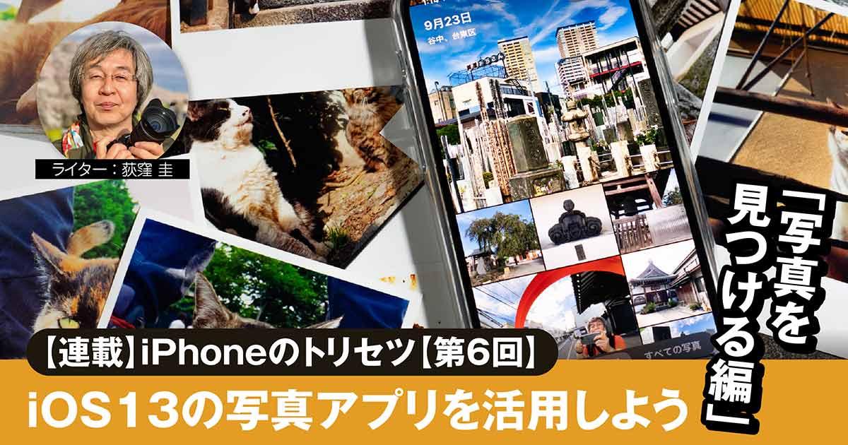 【連載】iPhoneのトリセツ【第6回】iOS13の写真アプリを活用しよう-写真を見つける編-