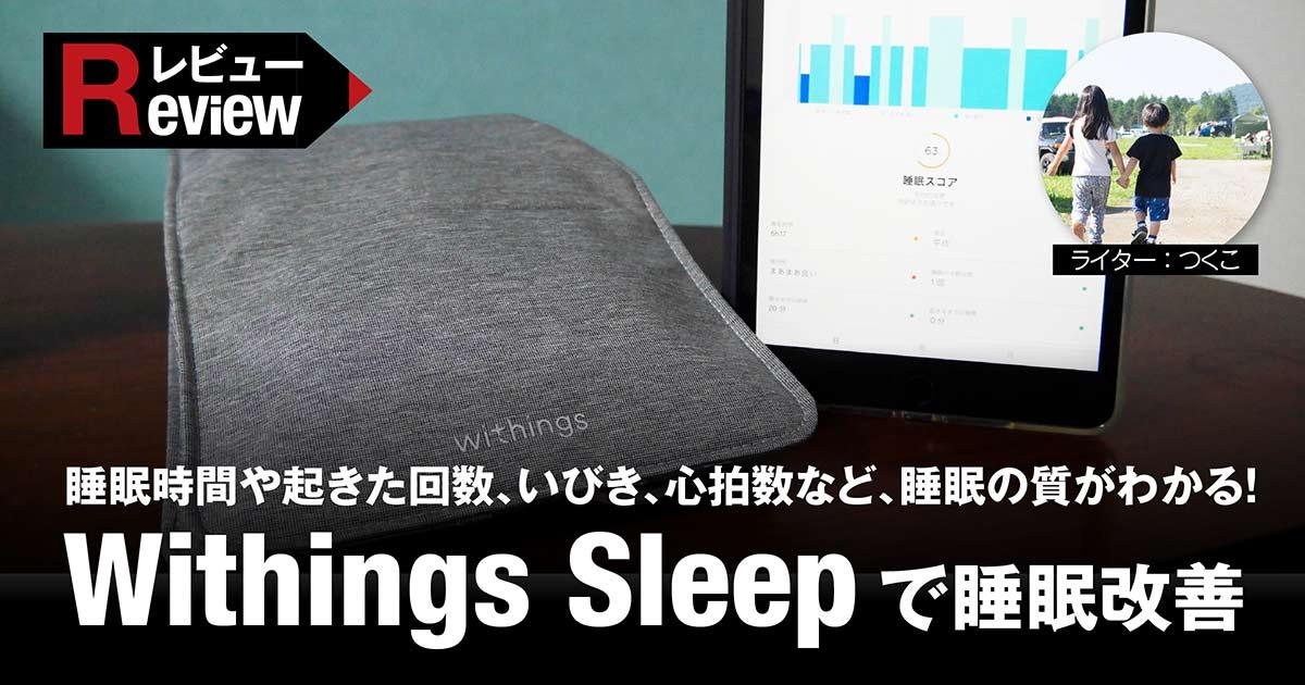 【レビュー】睡眠時間や起きた回数、いびき、心拍数など、睡眠の質がわかる!Withings Sleepで睡眠改善