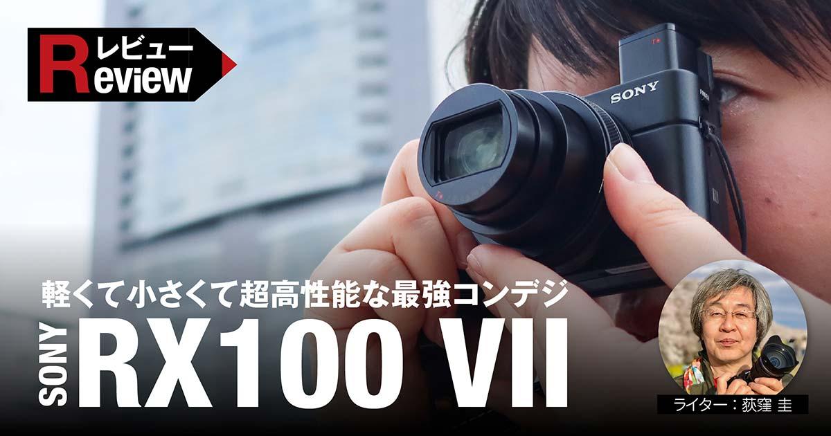 【レビュー】軽くて小さくて超高性能な最強コンデジ RX100 VII