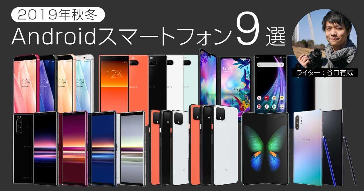 【決め手はカメラか!2画面ディスプレイか!】2019年秋冬Androidスマートフォン9選