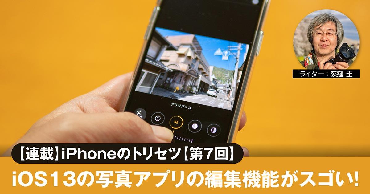 【連載】iPhoneのトリセツ【第7回】iOS13の写真アプリの編集機能がスゴい!