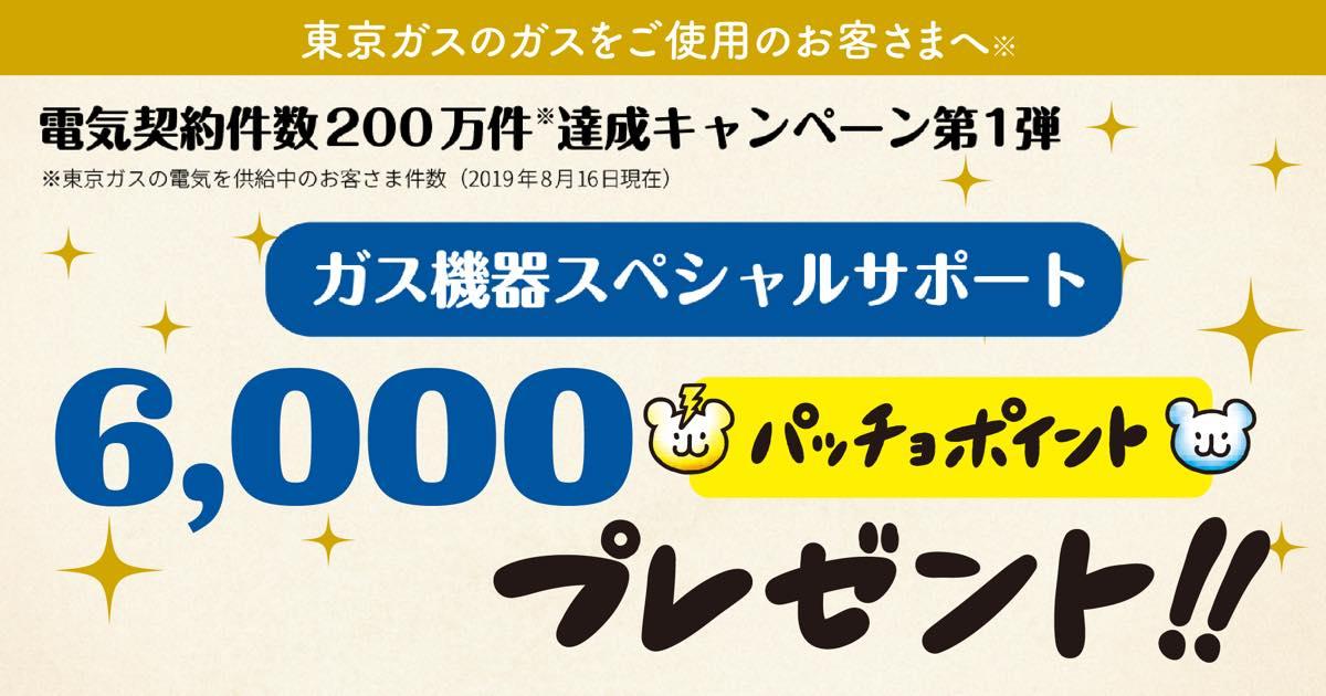 【東京ガス:電力契約件数200万件突破】6,000パッチョポイントプレゼントキャンペーン開催中!