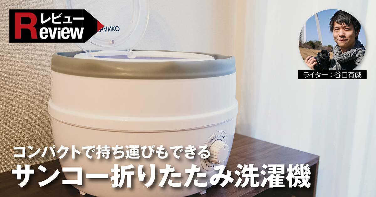 【レビュー】コンパクトで持ち運びもできる、洗い分けに最適なサンコー折りたたみ洗濯機