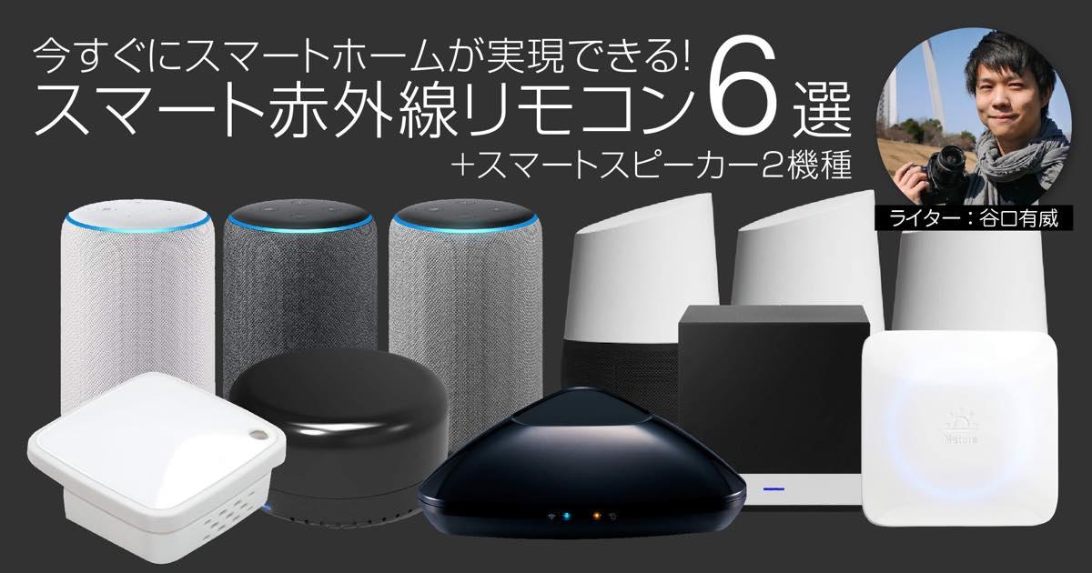 【今すぐにスマートホームが実現できる!】スマート赤外線リモコン6選+スマートスピーカー2機種