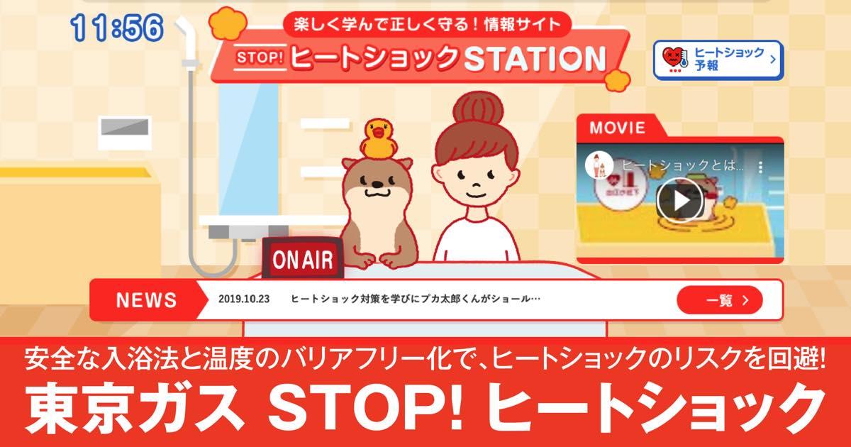 【安全な入浴法と温度のバリアフリー化で、ヒートショックのリスクを回避!】東京ガス STOP!ヒートショック