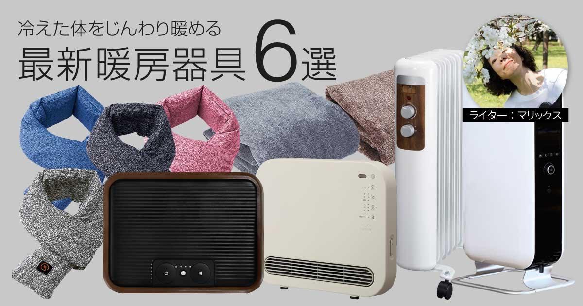 【冷えた体をじんわり暖める】最新暖房器具6選