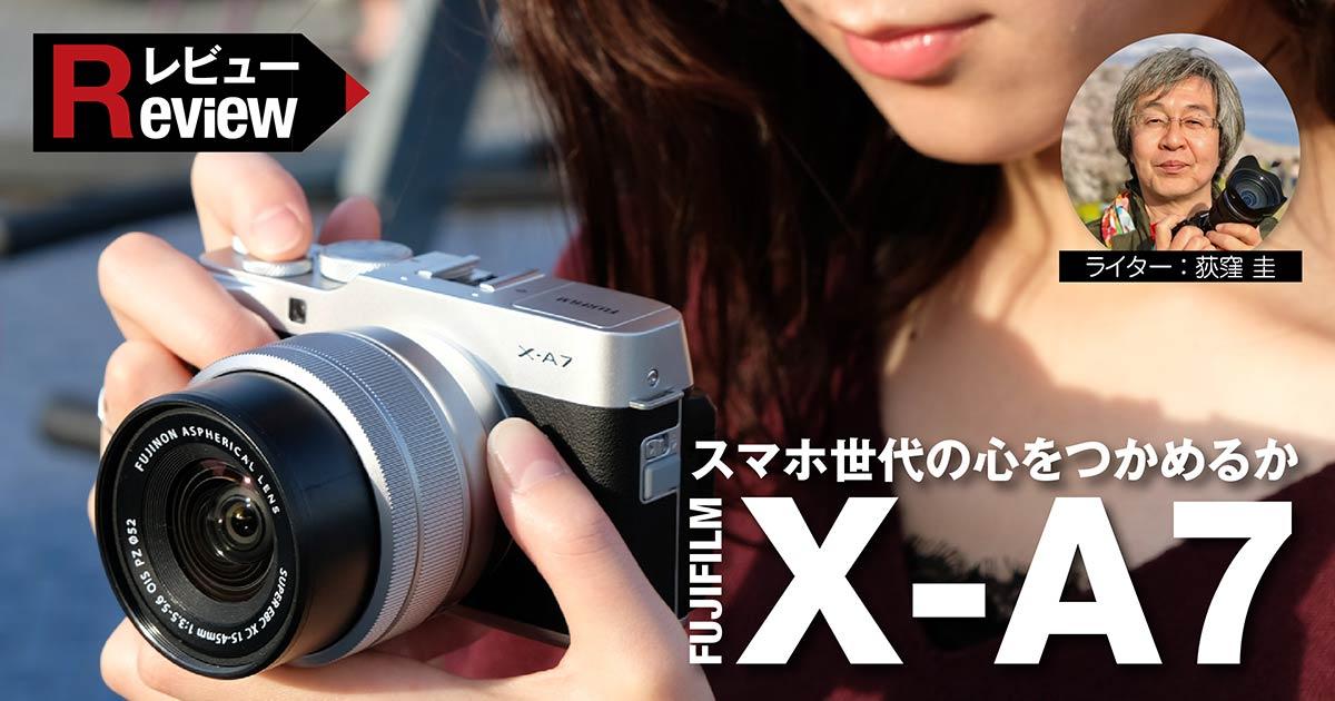 【レビュー】富士フイルムのX-A7はスマホ世代の心をつかめるか