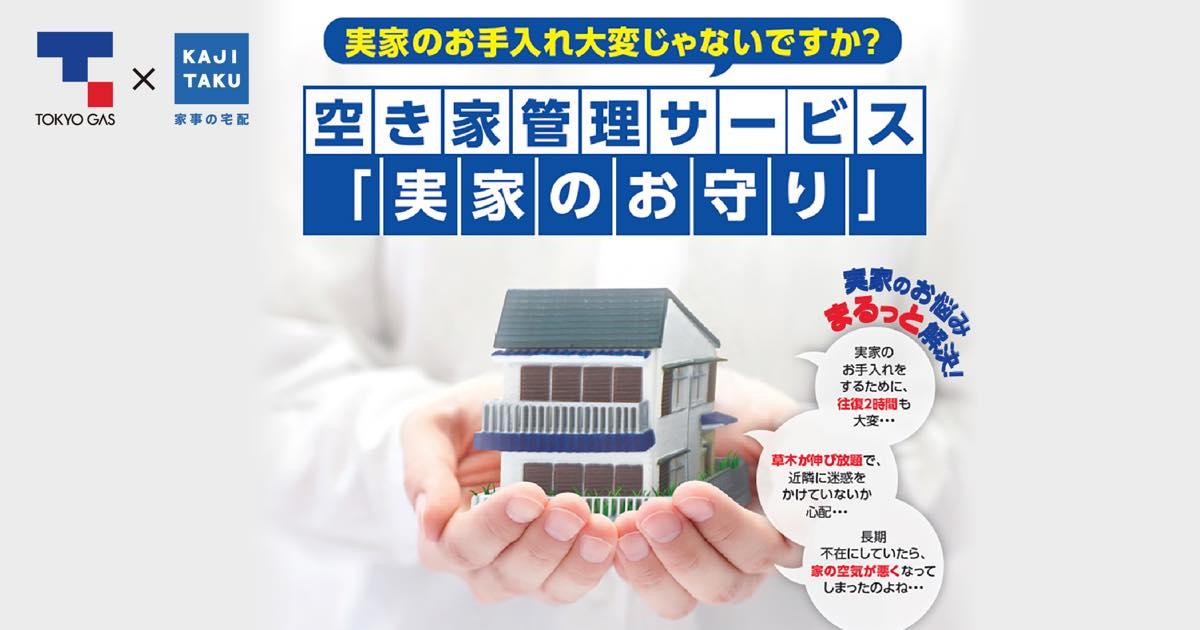 【住まなくなった家のお手入れを月1回実施!まかせて安心】東京ガス×カジタク 空き家管理サービス「実家のお守り」