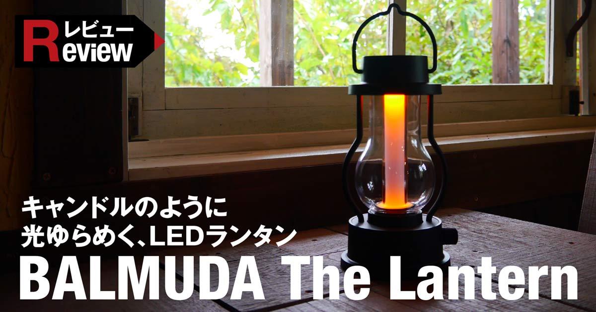 【レビュー】キャンドルのように光ゆらめく、LEDランタン BALMUDA The Lantern