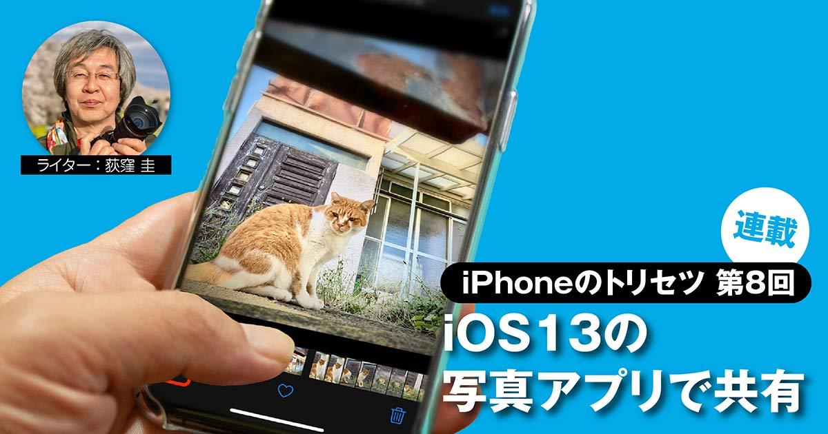 【連載】iPhoneのトリセツ【第8回】iOS13の写真アプリで共有!