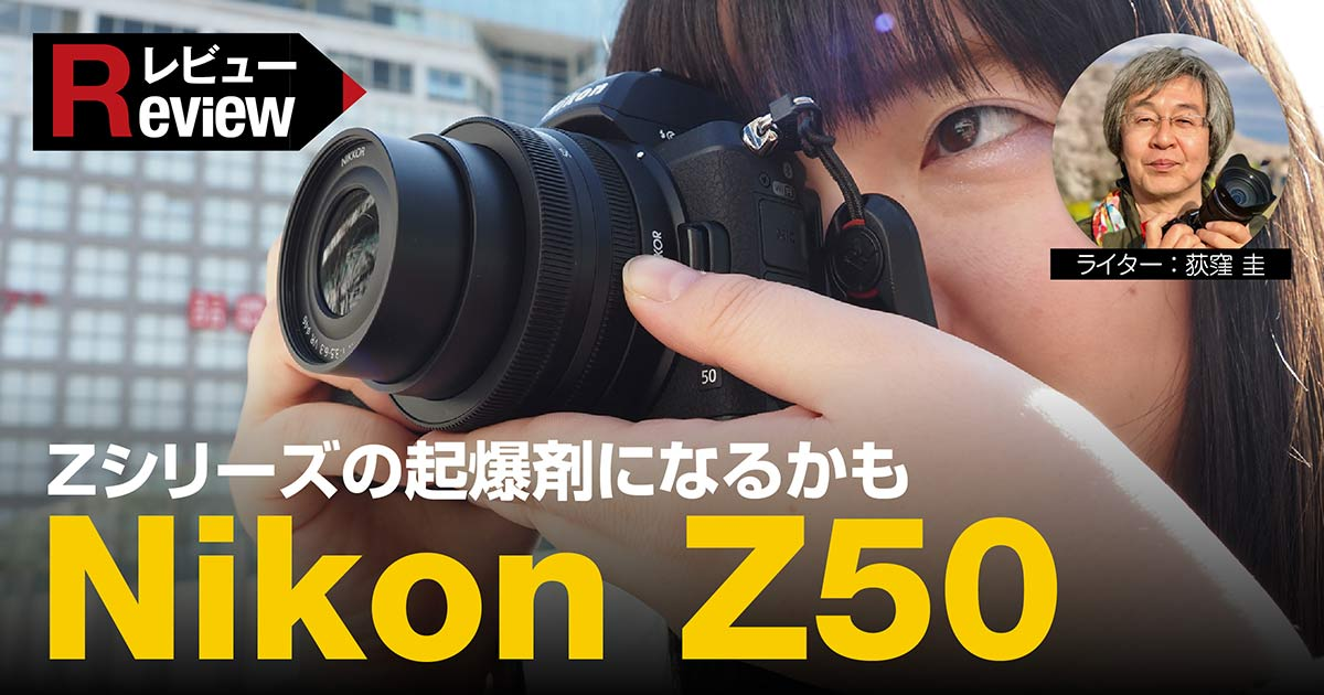 【レビュー】Nikon Z50はZシリーズの起爆剤になるかも