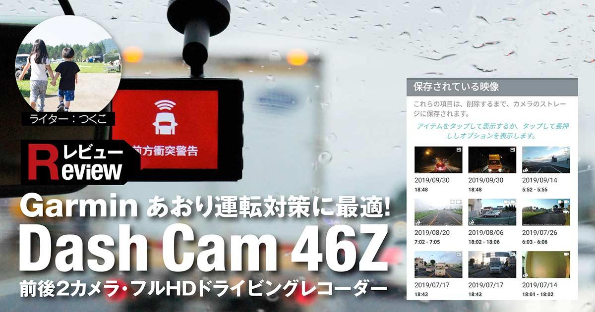 【レビュー】あおり運転対策に最適!前後2カメラ・フルHDドライビングレコーダー Garmin Dash Cam 46Z