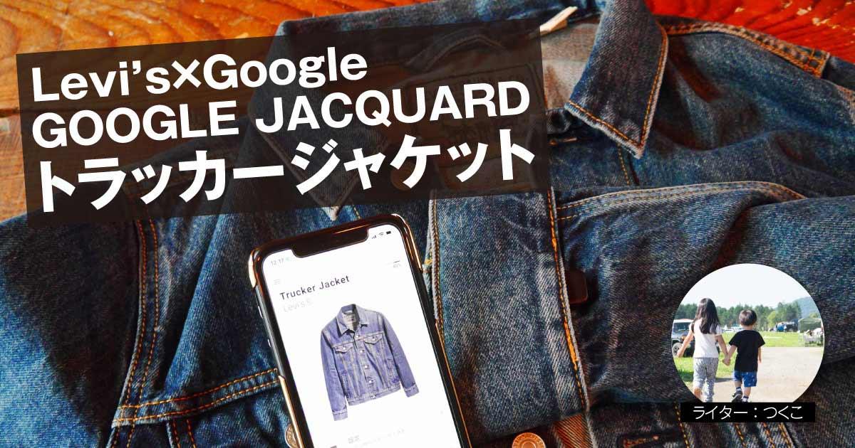 【レビュー】Levi's×Googleがコラボ GOOGLE JACQUARDトラッカージャケット