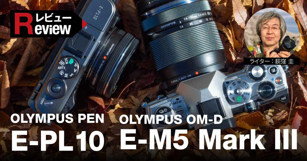 【レビュー】はじめてでも安心のPL10とカメラ好きのためのE-M5 Mark III。気になるオリンパスの2機種。