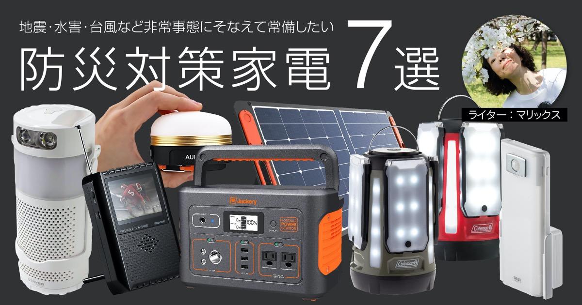 地震・水害・台風など非常事態にそなえて常備したい防災対策家電7選