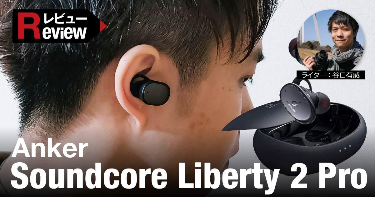 【レビュー:Anker Soundcore Liberty 2 Pro】自分専用のサウンドを作り出せる完全ワイヤレスイヤホン