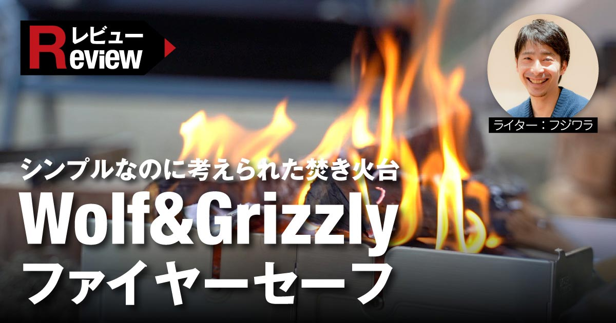 【Wolf&Grizzly ファイヤーセーフ】