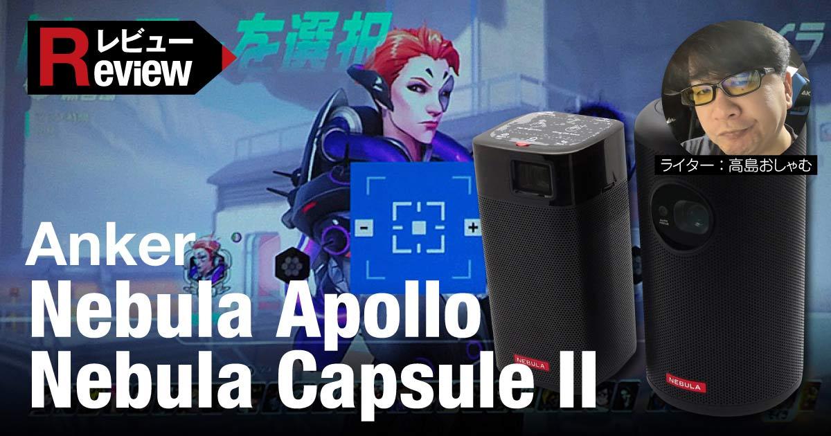 【レビュー】コンパクトでありながらパワルフル!モバイルプロジェクター Anker『Nebula Apollo』『Nebula Capsule II』